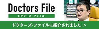 Doctors File ドクターズ・ファイル ドクターズ・ファイルに紹介されました