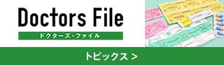 Doctors File ドクターズ・ファイル トピックス