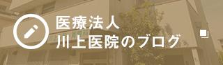 医療法人川上医院のブログ